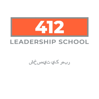 مدرسه رهبری 412: The Character of a Leader (Farsi)