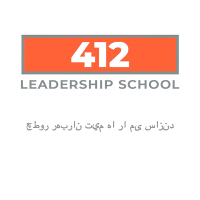 مدرسه رهبری 412: How Leaders Build Teams (Farsi)
