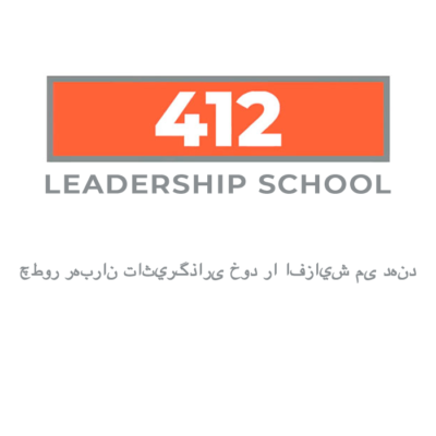 مدرسه رهبری 412: How Leaders Increase Their Influence  (Farsi)