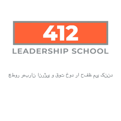 مدرسه رهبری 412: How Leaders Maintain Their Energy and Strength (Farsi)